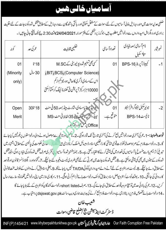 District and Session Court Swat Jobs 2021