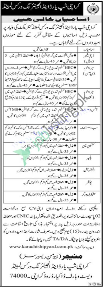 Situation Vacant in Karachi Shipyard and Engineering Works Jobs 2021