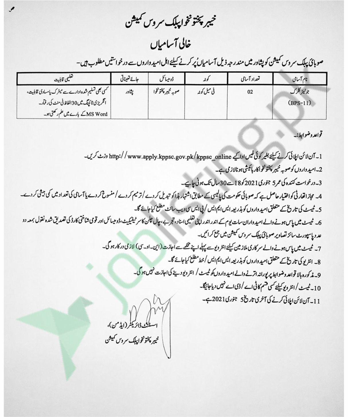 Junior Clerk Positions in Khyber Pakhtunkhwa Public Service Commission (KPPSC Jobs 2020)