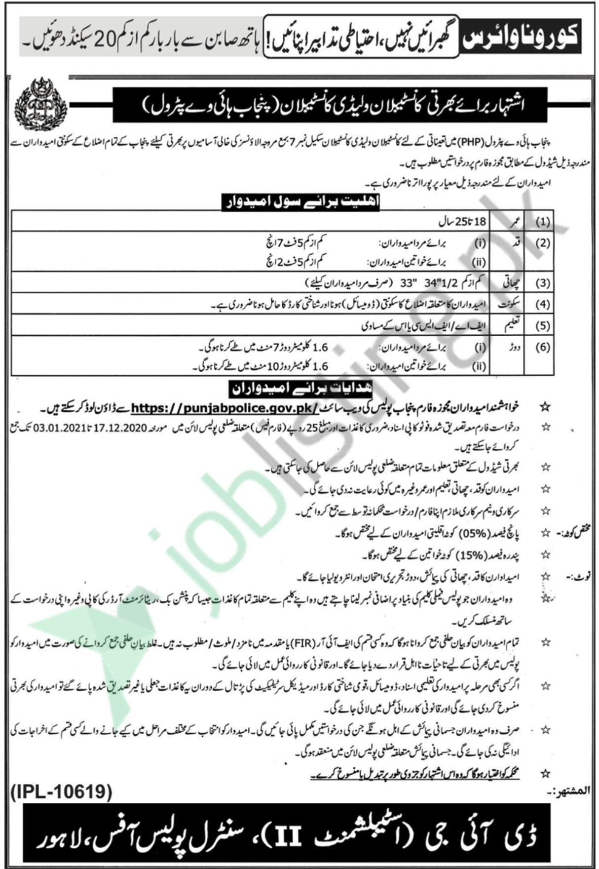 Constables & Lady Constables Vacancies in Punjab Highway Patrol, Police Jobs 2020