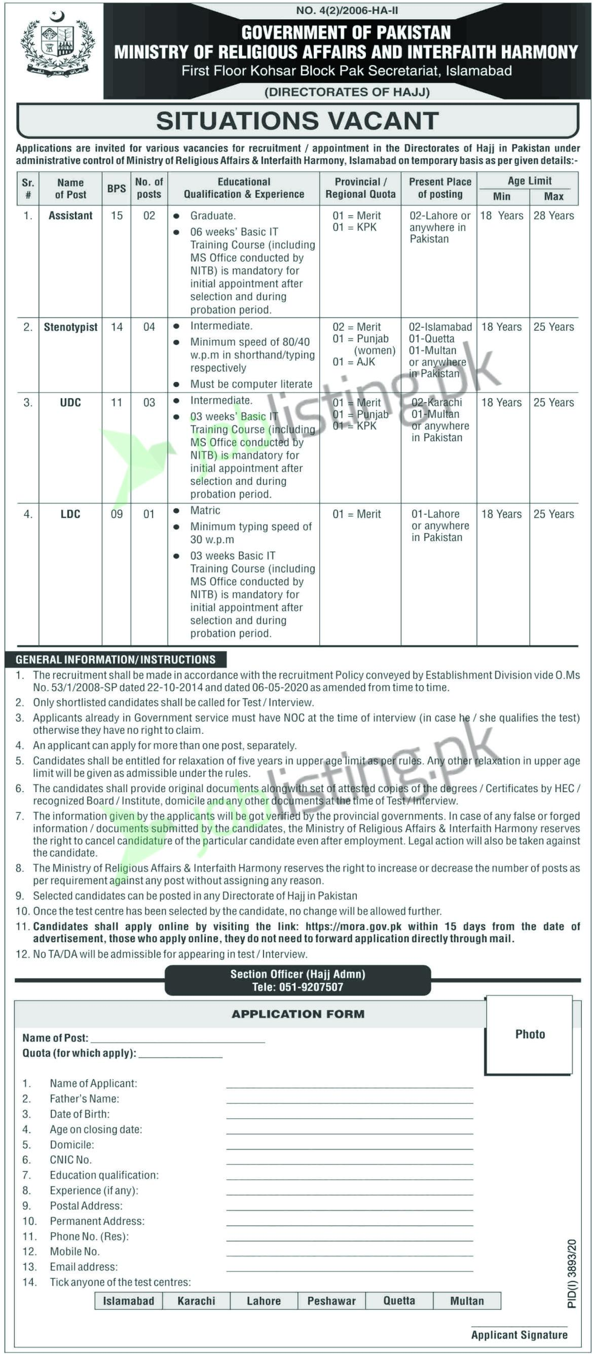 Assistant Jobs in Islamabad, Ministry of Religious Affairs & Interfaith Harmony 2021