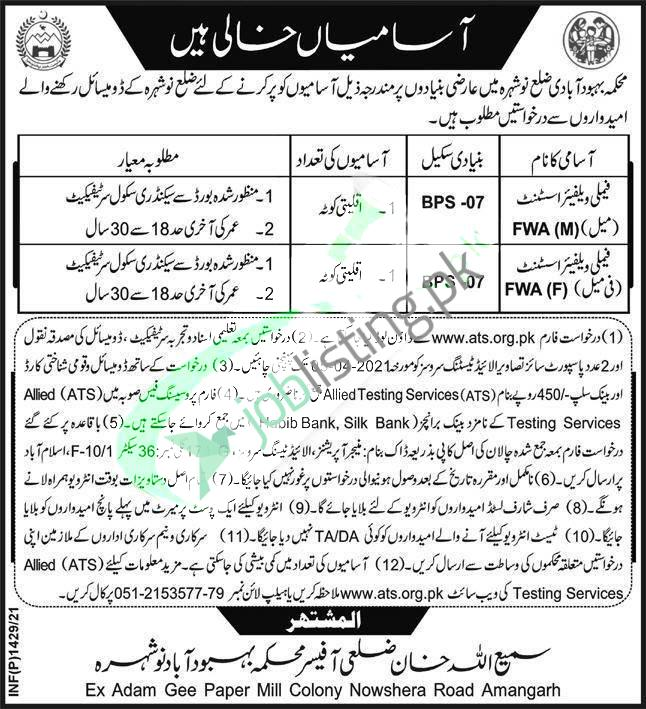 Population Welfare Department KPK Nowshera Jobs 2021