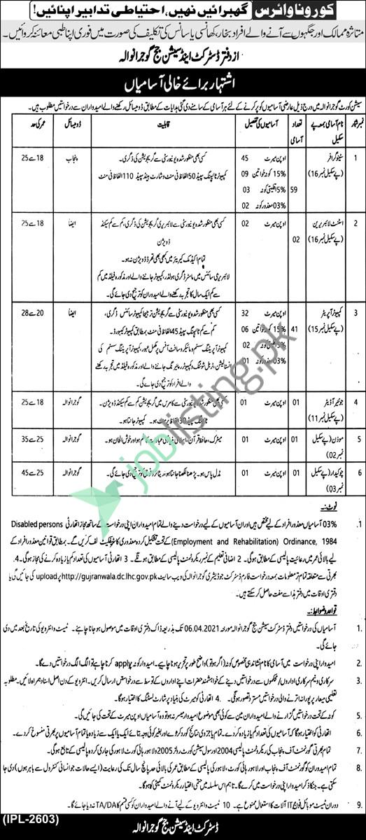 District & Session Court Gujranwala Jobs 2021