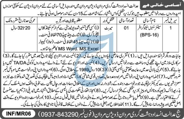 Anti Terrorism Court Mardan Jobs 2021