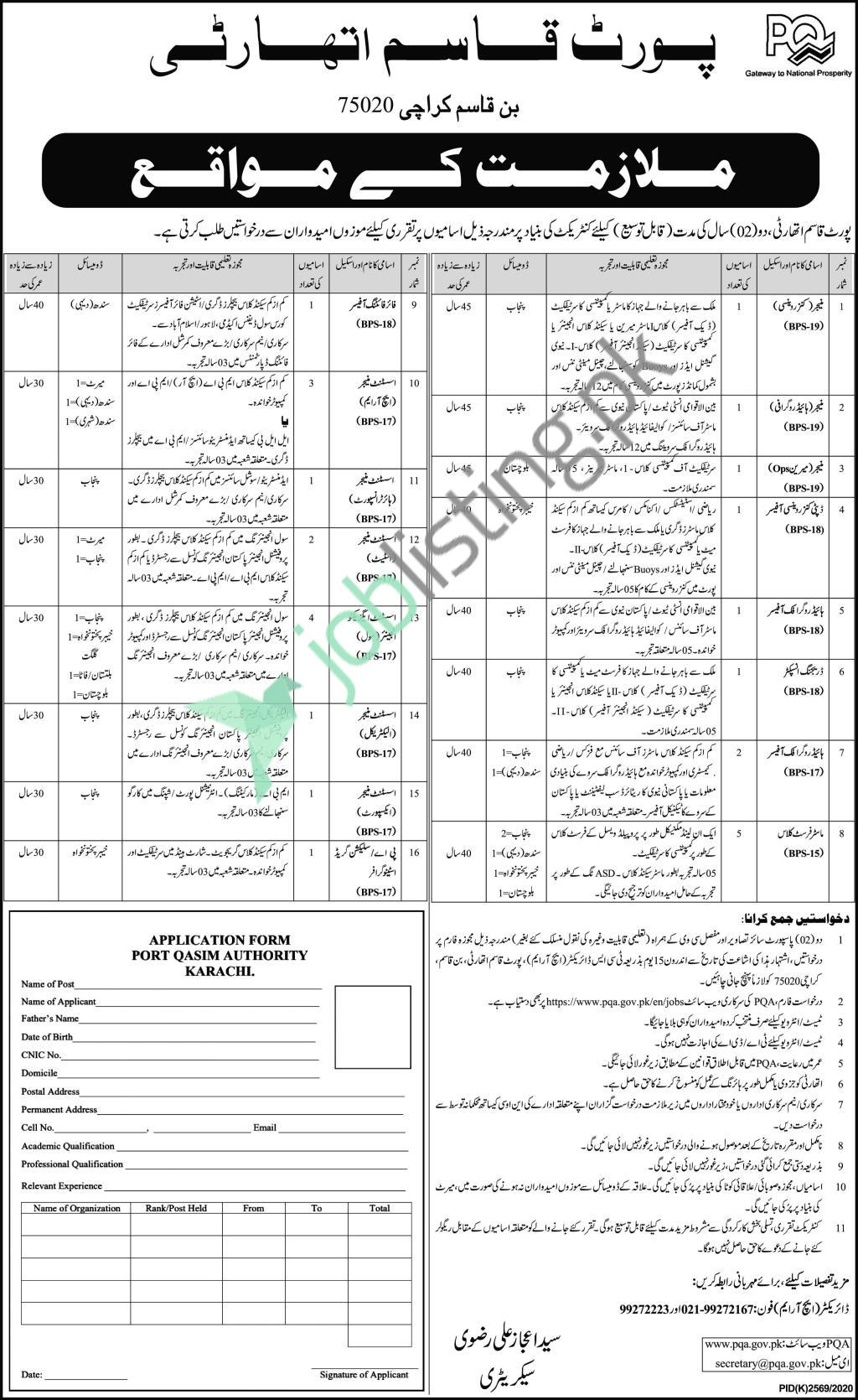 PQA Port Qasim Authority Jobs 2021