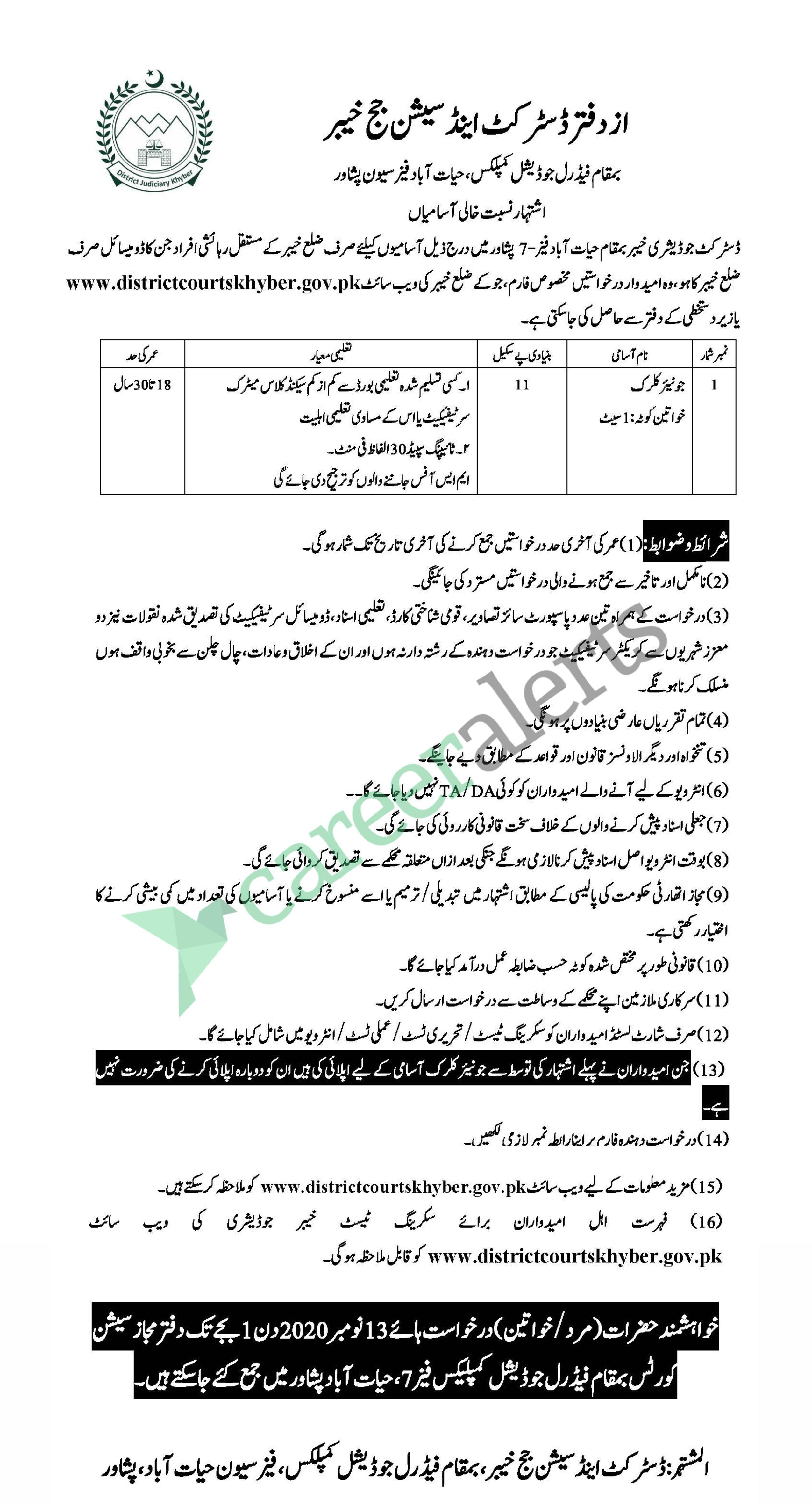 District and Session Court Khyber Jobs 2020 Application Form Download